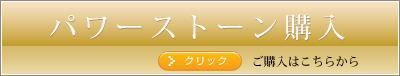 stone_order